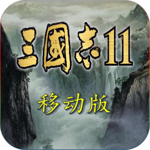 三国志11will版安卓版