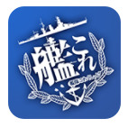 舰队collection手游