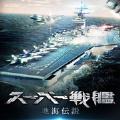 手机游戏超级战舰