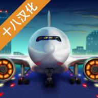 民航客机模拟飞行游戏