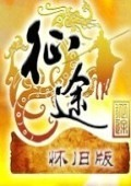 征途怀旧版手游官网下载