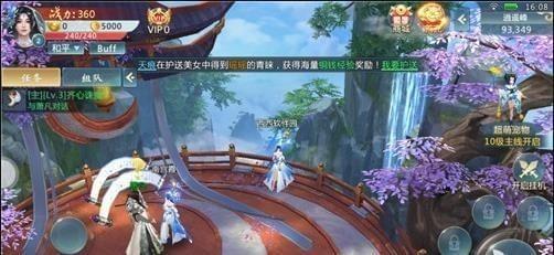 仙侠问道手游安卓版下载