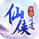 仙侠问道手机版下载 v2.3.4