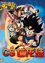 cs七龙珠2.3