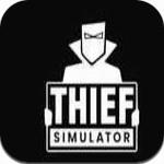 小偷模拟器手机下载版