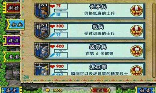 要塞围城中文破解版无限金币版