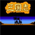 三国志4中文版下载