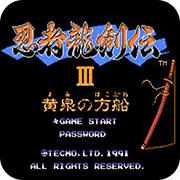 忍者龙剑传3中文版下载
