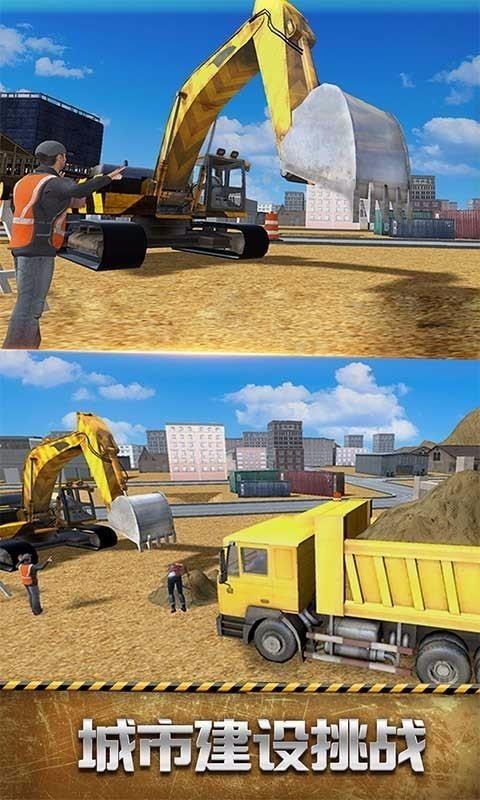 真实模拟开挖掘机游戏下载