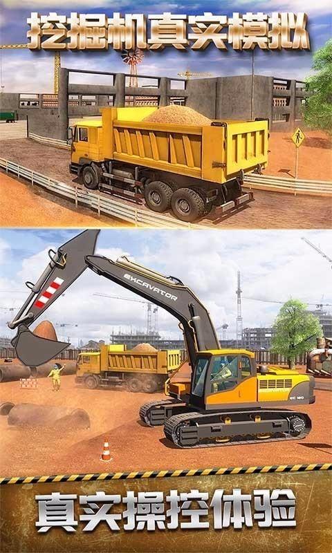 挖掘机真实模拟手游官方版
