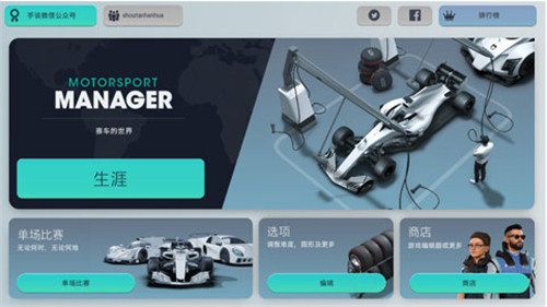 赛车经理3汉化版最新下载
