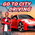 城市终极驾驶最新版