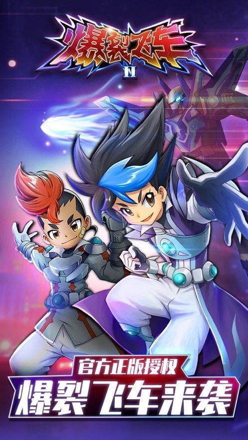 爆裂飞车2游戏IOS版下载