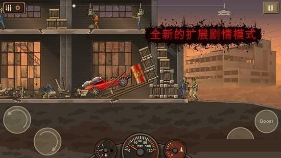 死亡战车2安卓版下载