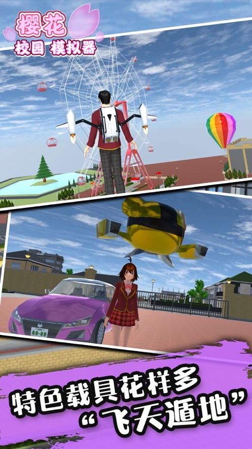樱花校园模拟器英文版最新版下载