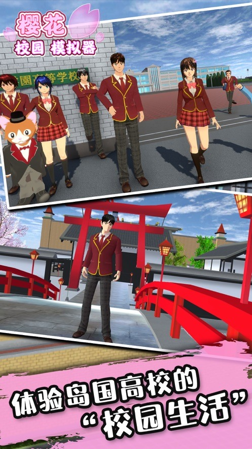 樱花校园模拟器英文版
