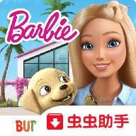 芭比之梦想豪宅游戏