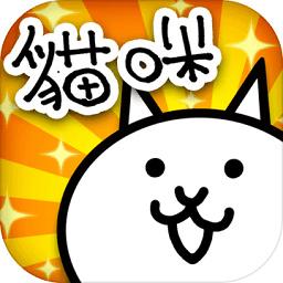 猫咪大作战正版官方版下载
