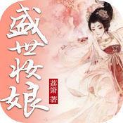 盛世妆娘游戏 v1.1.11