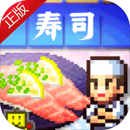 海鲜寿司物语游戏下载