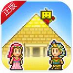 金字塔王国物语汉化版