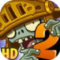 植物大战僵尸2破解版手机版游戏