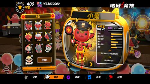 地狱竞技场游戏下载