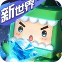 迷你世界火山版最新版下载v0.54.15