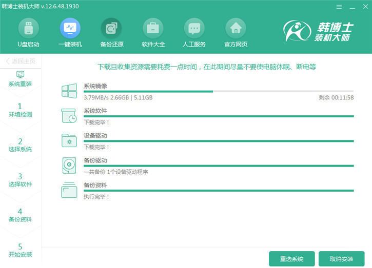 全新韩博士装机软件v2020.06