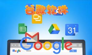 谷歌软件下载