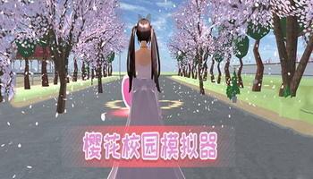 樱花校园模拟器专题