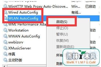 如何解决Win8.1连接无线网络时显示Windows安全窗口