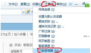 win8系统方法IE浏览器的下载项查看