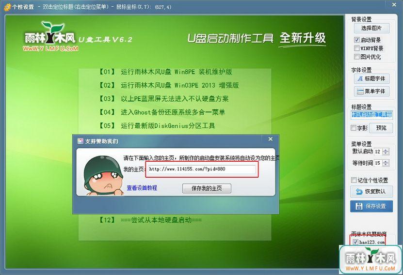 雨林木风U盘启动盘制作工具自由设置首页方法