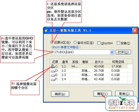 一键重装系统]正确使用一键重装系统硬盘版