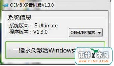 win10激活工具使用方法win10激活工具如何下载?