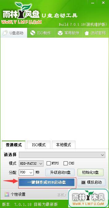 苹果办公本用雨林木风u盘启动盘制作工具来安装Windows系统的方法