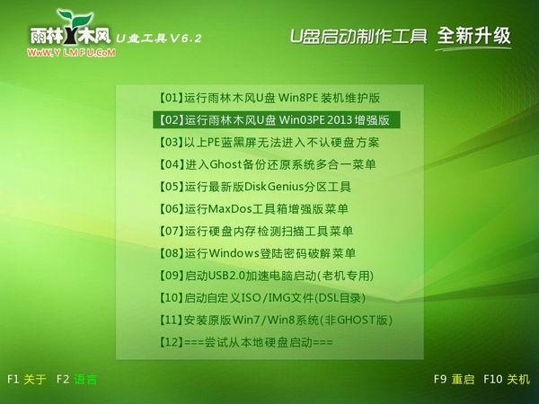 雨林木风u盘启动介绍电脑出厂预装win10的电脑怎么改装win7