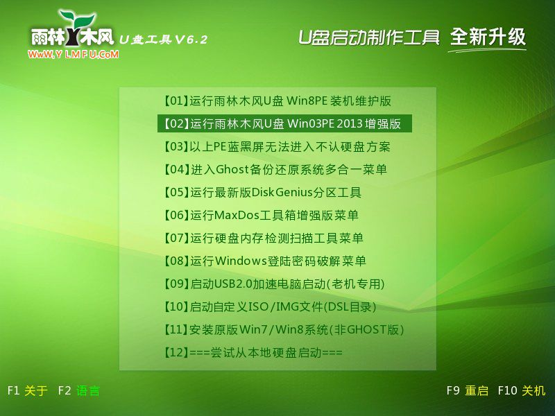 雨林木风U盘启动清除开机登录密码的使用教程