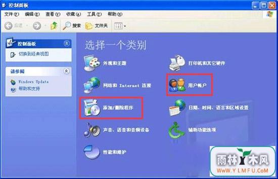 纯净版xp系统无法打开控制面板,控制面板打不开的解决方法