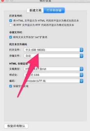 介绍mac打开记事本文件的操作方法