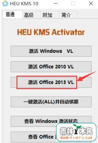kms怎么激活office2013?