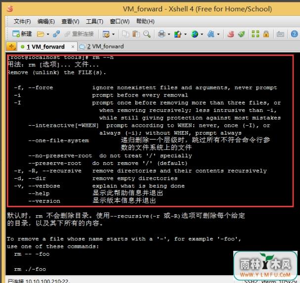 linux系统怎么删除文件?