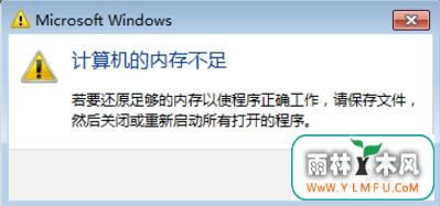 Windows7玩绝地求生虚拟内存不足怎么办