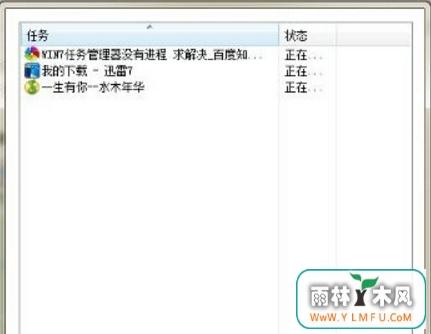 Win7任务管理器找不到进程怎么办