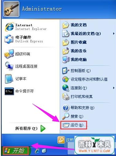 xp系统启用WMI服务的操作步骤