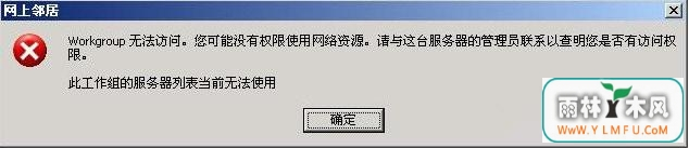 """解决XP系统提示""""无法查看工作组计算机""""的方法"""