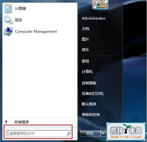 win7系统任务管理器打不开如何解决