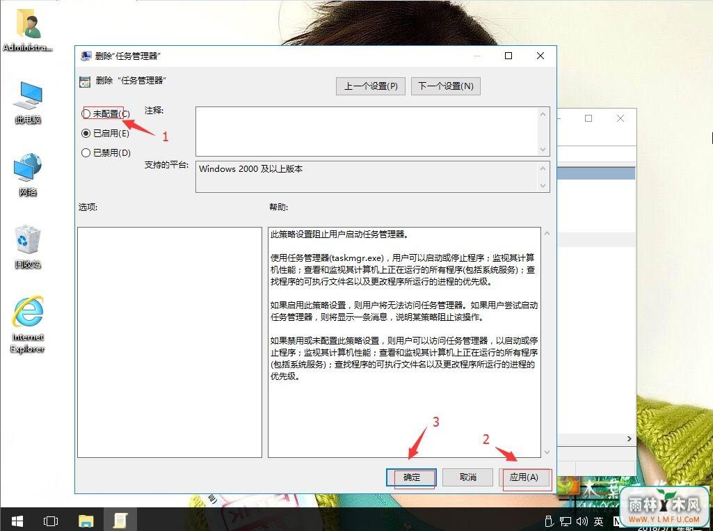 "win10系统打开任务管理器提示""已被系统管理员停用""是什么原因?"