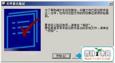 xp系统怎么查看文件是否有经过微软数字签名?